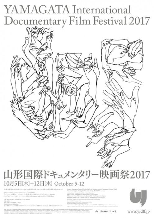 YIDFF2017