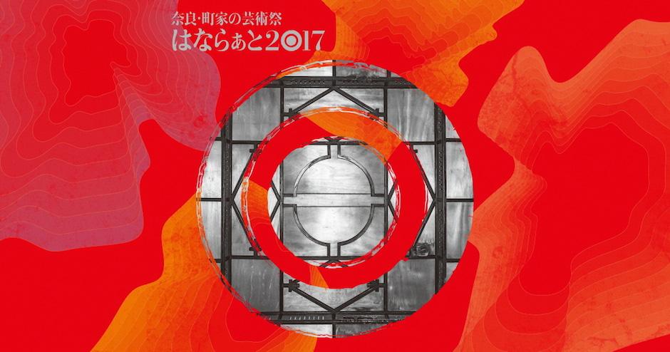 奈良の芸術祭で『入院患者たち』をインスタレーションします。