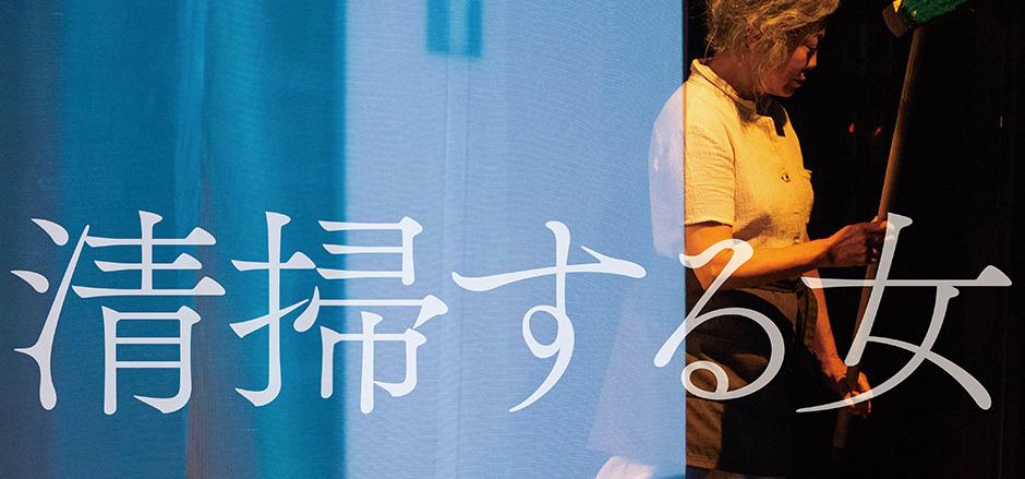 9/26(土)~28(月)に映画版『清掃する女』をSCOOLで上映!