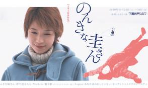 nonkikei_banner