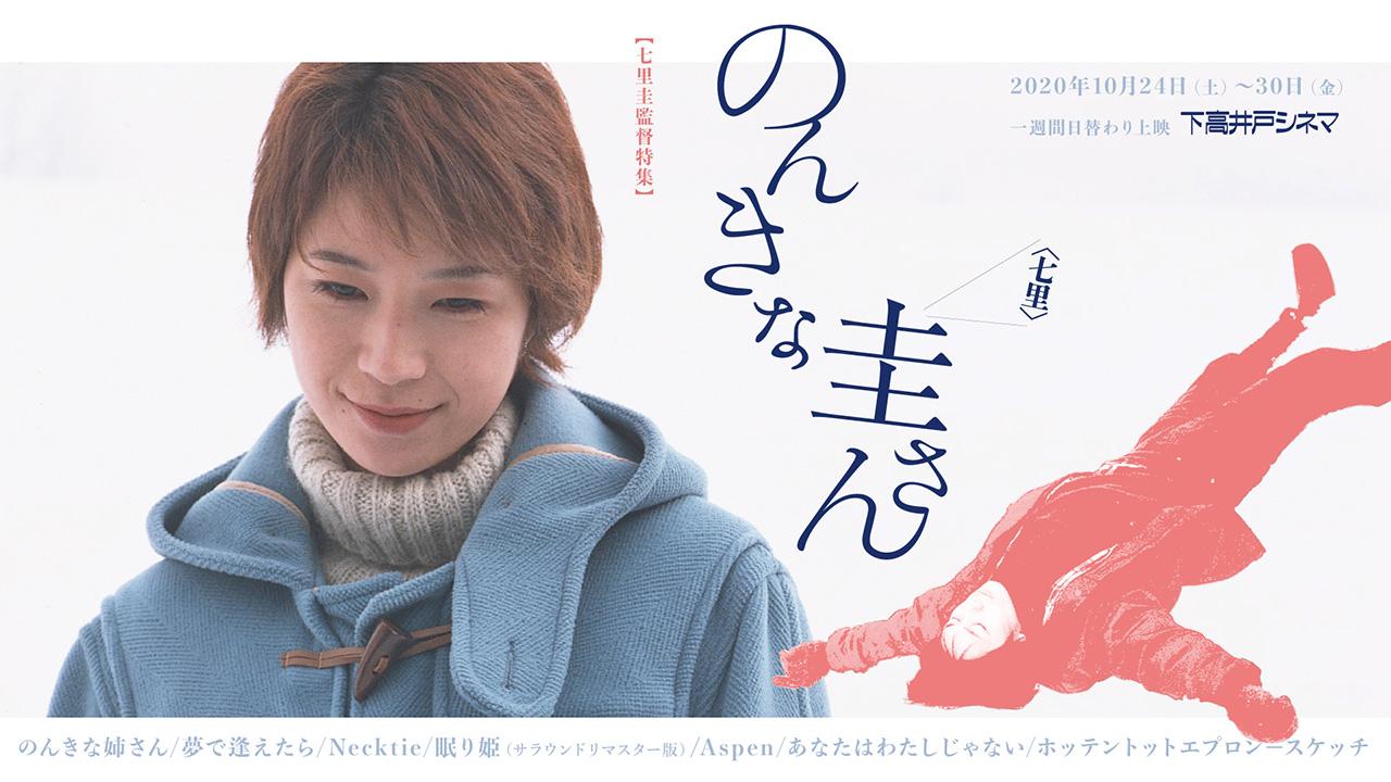 【七里圭監督特集】のんきな〈七里〉圭さん